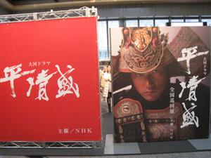 Toukyou20120114_002