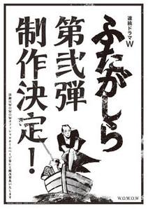 News_thumb_futagashira2_kokuchi